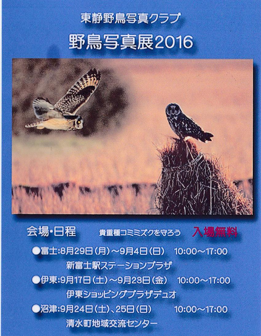 Img_20160829_0001c2